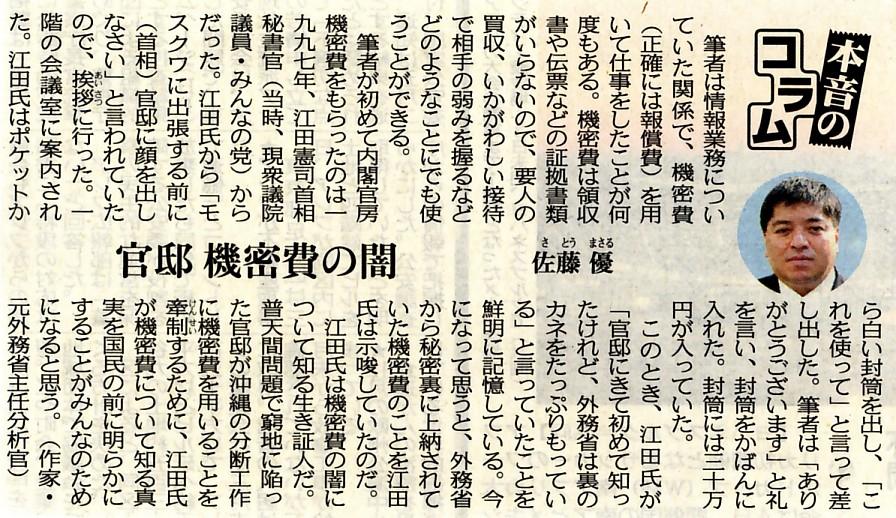 0604本音のコラム「官邸機密費の闇」.jpg
