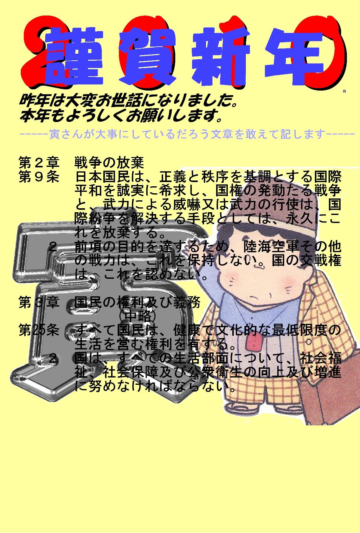 10年用年賀状裏面アドレス無し.jpg