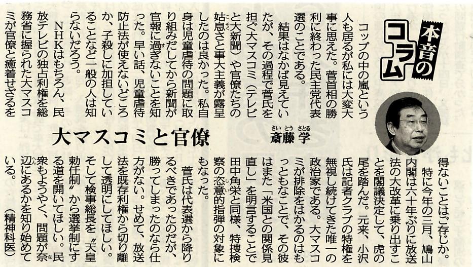 20100915東京新聞「本音のコラム」大マスコミと官僚.jpg