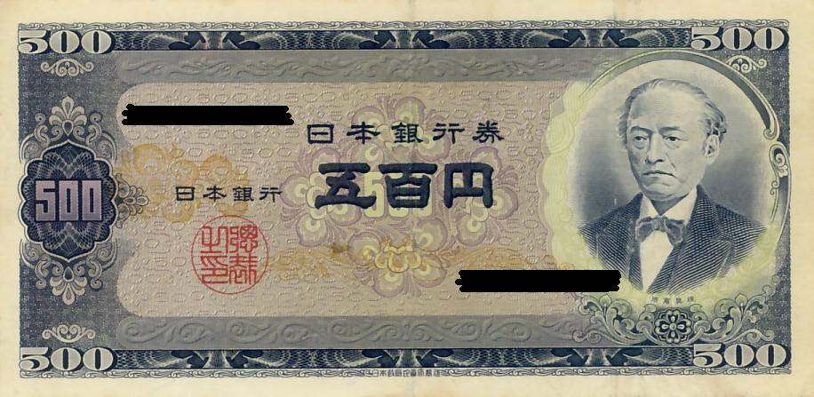 500yen 表-改.JPG