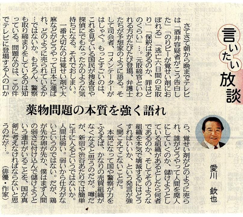 東京新聞2009-09-17「言いたい放談」 薬物問題の本質を強く語れ 愛川欽也.jpg