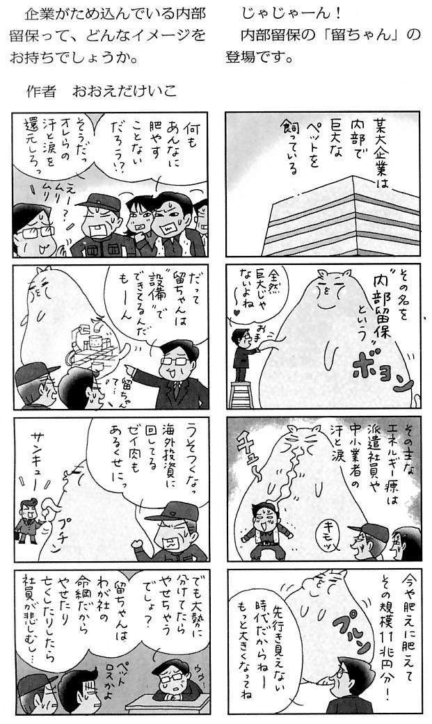 漫画で考える内部留保-02.jpg