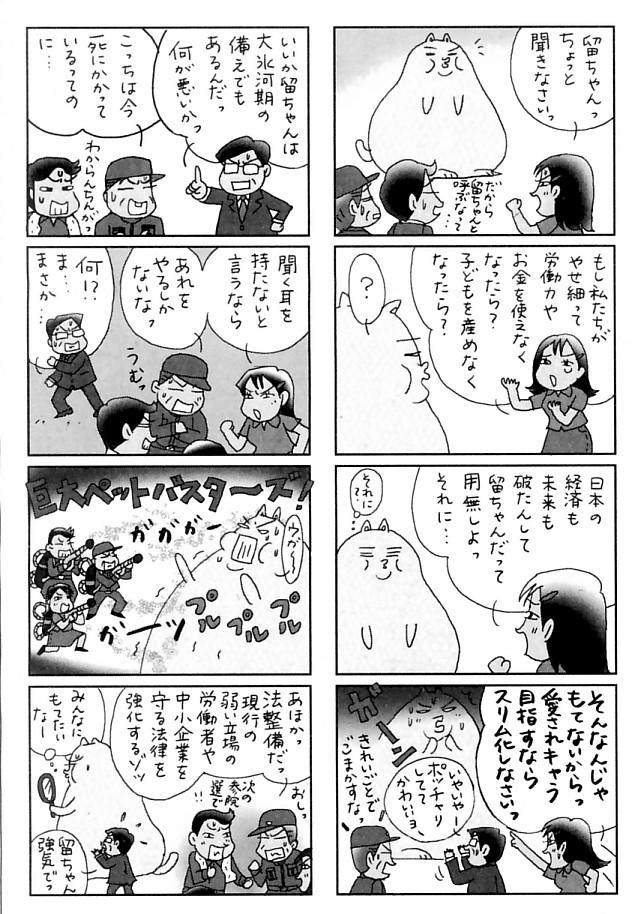 漫画で考える内部留保-03.jpg