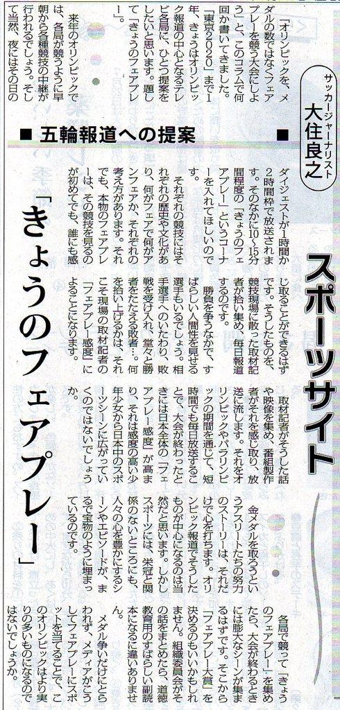 五輪報道への提案「きょうのフェアープレー」001.jpg